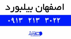 اجاره بیلبورد در اصفهان 09132133022