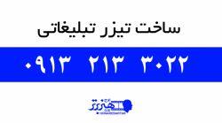 ساخت تیزر در اصفهان 09132133022