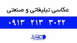 عکاسی صنعتی در اصفهان 09132133022