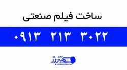 ساخت فیلم صنعتی در اصفهان 0913133022