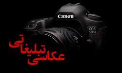 عکاسی صنعتی در اصفهان