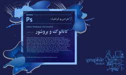 طراحی کاتالوگ در اصفهان 09132133022