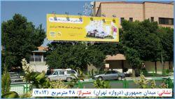 اجاره تابلو تبلیغاتی در اصفهان