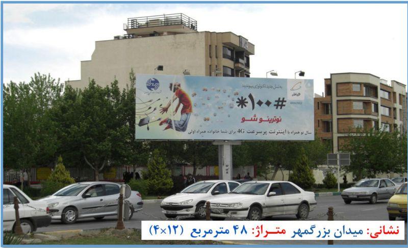 قیمت بیلبورد در اصفهان