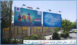 سفارش بیلبورد در اصفهان
