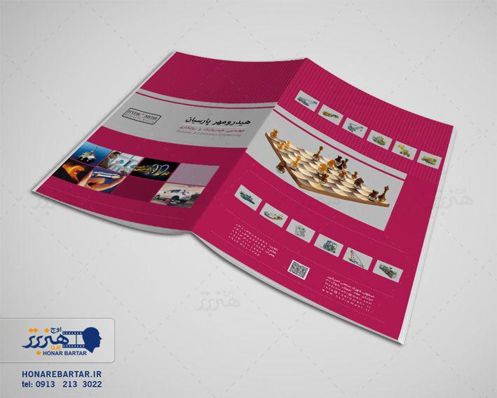 طراحی بروشور تبلیغاتی در اصفهان