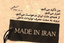 #ایرانی.. #ایرانی_بخر