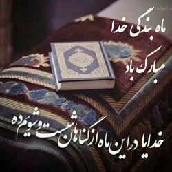 شَهْرُ رَمَضَانَ الَّذِیَ أُنزِلَ فِیهِ الْقُرْآنُ هُدًى لِّلنَّاسِ وَبَیِّنَاتٍ مِّنَ الْهُدَى وَالْفُرْقَان  حلول ماه پر خیر و برکت رمضان بر شما مبارک باد....
