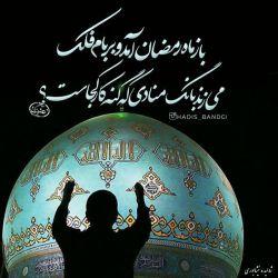 آنکه از فرط گنه ناله کند زار کجاست؟ آنکه زاغیار برد شکوه بر یار کجاست؟  باز ماه رمضان آمد و بر بام فلک می زند بانگ منادی که گنه کار کجاست؟  ️ فرا رسیدن ماه رمضان مبارک
