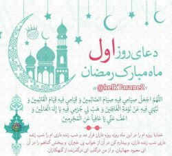 رمضان مبارکتون
