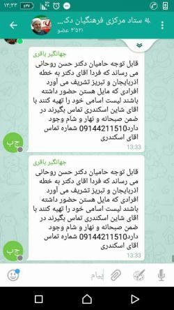 روحانی امروز گفت:  ما پول نداشتیم شام بدیم، اعضای ستاد شام رو میرفتن ستاد رقیب  آقاشیخ! از ستاداهاتون خبر ندارین علاوه بر شام ، صبحانه و ناهارم موجود بود!  #پدیده #فریب