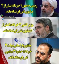 روحانی: بیش از ۴میلیون نفر پشت در ماندند. وزیر کشور: کمتر از ۱میلیون نفر پشت در ماندند. معاون پارلمانی: حدود ۳میلیون نفر پشت در ماندند.  بی کفایت ترین دولت از جمله دربرگزاری انتخابات!  Plink.ir/rasaee