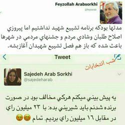 آیااساسا اگر شهدا نبودند، میتوانستید جشن بگیرید؟ #بی_غیرت  عرب سرخی همانی است که دخترش جمعه انتخابات، پیروزی روحانی با 23 میلیون رای دربرابر 16میلیون را پیش بینی و روی ان شرط بندی کرد! Plink.ir/rasaee