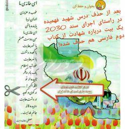 رهبر انقلاب: ابلاغ کرده اند که جهاد وشهادت ازکتابهای درسی حذف شود، قبول کرده اند وحذف کرده اند! روحانی به غربیها تعهد داده 2030 را اجرا کند، او مانند برجام درصدد اجرای قدم به قدم است