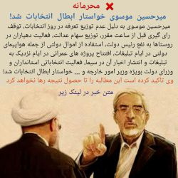 ♨️ موسوی خواستار ابطال انتخابات شد ♨️  مشروح این خبر که تلاش زیادی شده تا به اطلاع عموم نرسد، را اینجا بخوانید