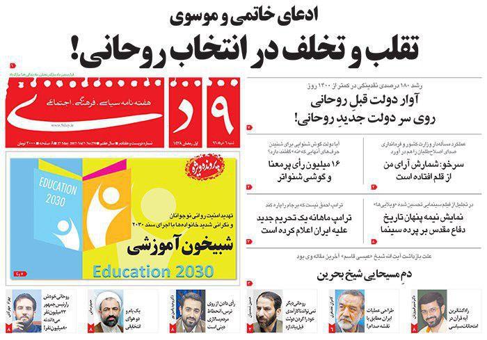 گزارش اختصاصی ۹دی از ادعای موسوی وخاتمی درباره انتخاب روحانی را اینجا بخوانید t.me/www_rasaee_ir/4670  ۹دی این هفته را ازکیوسکها بخواهید