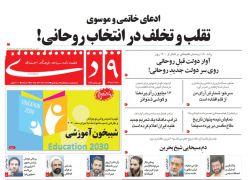 ۲۷۰ امین شماره هفته نامه ۹ دی امروز شنبه ششم خردادماه 96 مصادف با اول ماه مبارک رمضان، روی دکههای مطبوعاتی قرار گرفت. به نتیجه انتخابات ریاست جمهوری اشاره و به این نکته پرداخته است که با توجه به مستندات سران فتنه در سال ۸۸ مبنی بر وقوع تقلب در انتخابات، آنها امسال نیز باید با همان منطق، تقلب در انتخابات و پیروزی حسن روحانی را بپذیرند.