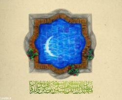 سلام؛ حلول ماه مبارک رمضان رو تبریک عرض می کنم . طاعات و بندگی تون قبول حق.. التماس دعا
