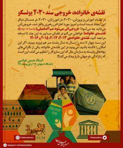 خروجی #سند۲۰۳۰یونسکو میشود Map Of Family که آمار زنازادگی کشورهای جهان در آن منتشر شده است!! چه کسانی به دنبال زنازاده کردن ایران هستند؟؟