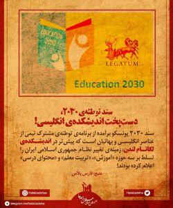 نفوذ از طریق #سند۲۰۳۰یونسکو!