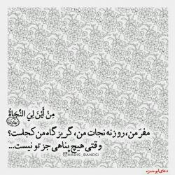 #ابوحمزه_ثمالی   #دعا  #رمضان  #پناه