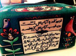 #آخرین #یادگاری از #نازنین_دوست ،  #کیف_کوچک