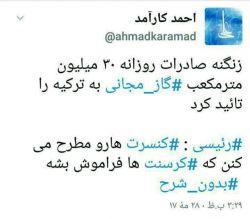 ملت عزیز ایران!  آیا حواستان هست شما را مشغول ربنای شجریان کرده ایم و گاز را به خاطر جریمه #کرسنت مفتی به ترکیه میدهیم؟! #جهانگیری