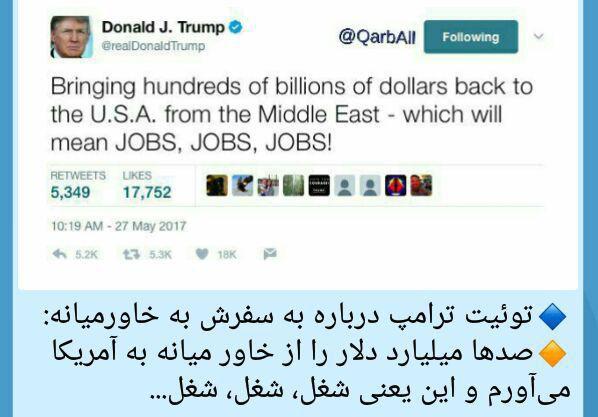 خب حتما آقای روحانی هم با قراردادهای پسابرجامی باید توئیت بزنه : صدها میلیارد دلار از ایران به فرانسه برگرداندم و این یعنی اشتغال برای فرانسوی ها #ما_نمیتوانیم