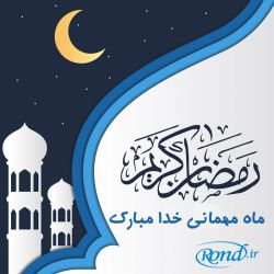 حلول ماه مبارک رمضان، ماه رحمت و برکت مبارک باد. www.rond.ir