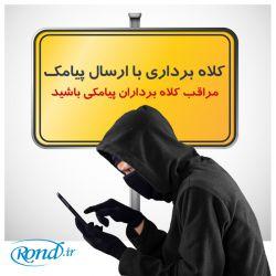 فریب پیامک های دروغین كه با عنوان برنده شدن در قرعه كشی ارسال می شود را نخورید. www.rond.ir/News/1139