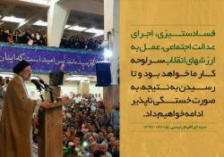 حجت الاسلام سید ابراهیم رئیسی یکشنبه ۹۶/۳/۷ در جمع پرشور مردم در جامعه الحسین مشهد حضور یافتند،، شرح سخنرانی در دیدگاه..