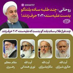 با یکی از بی ادب ترین رئیس جمهور های تاریخ جمهوری اسلامی طرف هستیم!