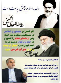 امام خمینی : و الله اسلام تمامش سیاست است. / وزیر ارشاد: عدهای می خواهند حج و مسائل سیاسی را به هم پیوند دهند!