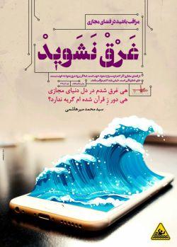 سلام.. نماز و روزه هاتون قبول باشه...تو این شبا یاد ما هم باشید... مواظب هم باشیم غرق نشویم...:)
