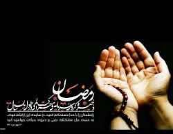 روزه نمازاتون قبول باشه ...مارو در دعاتون فراموش نکنید...التماس دعا #رمضان