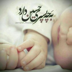 """رسیده روز ششـــــم، اهل روضـــه بسم الله...   دخیلِ نام """"علے""""  """"شیرخوارِ"""" ڪربُ بلا"""