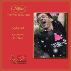 «١٢٠ ضربه در دقیقه» | رابین كامپیلو - جایزه بزرگ جشنواره کن، به فیلمی با مضامین #همجنس_بازی داده شد که با پوشش فعالان علیه بیماری ایدز، گناه کبیره لواط را تبلیغ میکند!