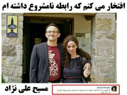 مسیح علی نژاد، مسؤول کمپین #چهارشنبه_های_سفید: به فاحشهگریام افتخار میکنم!!