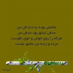 #عاشقی