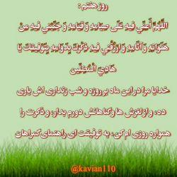 #دعای روز هفتم ماه مبارک رمضان