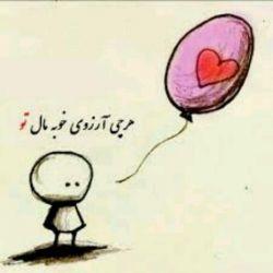هر چی آرزوی خوبه مال تو......... لطفا.....فقط بعد از من دل کسی رو نشکن که اونم مجبور بشه این حرف رو بهت بگه......... لطفا
