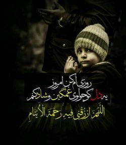 #عطش_بندگی   خدایا! کمک کن تا هوای یتیمان را داشته باشم!  و سفرهی مهربانی و مهمانے بگشایم!  و به همنشینے با خوبان، عادت کنم!  آرزویم را برآورده کن؛ خداجان! ... برگرفته از  دعاے روز هشتم ماه رمضان ... سادهنویسے:  علےرضا پورمُشیر