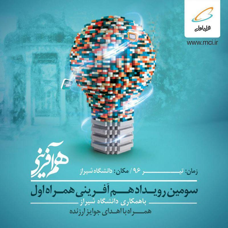 سومین رویداد «هم آفرینی» همراه اول با مشارکت دانشگاه شیراز همراه با جوایز ارزنده زمان: تیر ۱۳۹۶ ثبت نام و اطلاعات تکمیلی: http://mci.ir/hamafarini