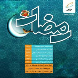 طاعات و عباداتتون قبول آوای انتظار ویژه ماه مبارک رمضان؛ فعالسازی با ارسال کد آوا به 8989 . ✅ هزینه فعالسازی ماهانه ۳۰۰ تومان / تغییر آوا تا ۱۵ روز رایگان و پس از آن ۳۰۰ تومان   برای شنیدن آواها به کانال تلگرام یا سایت آوای انتظار مراجعه کنین: ▶telegram.me/www_mci_ir ▶rbt.mci.ir