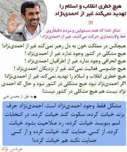 سختی های #احمدی_نژاد بودن!