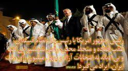 رئیس جمهور امریکا با رئیس یک نظام قبیله ای، عقب افتاده و منحطِ محض، رقص شمشیر می کند و بی ادبانه به انتخابات آزاد و چهل میلیون رأی ملت ایران، ایراد می گیرد.