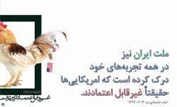 ملت ایران نیز در همه تجربه های خود درک کرده است که امریکاییها، حقیقتاً غیرقابل اعتمادند.