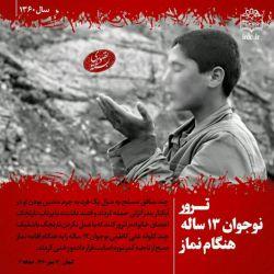 جلاد دهه شصت ترور نوجوان ۱۳ ساله هنگام نماز توسط منافقین