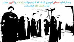 بعد از امام، عدهای امیدوار شدند که شاید بتوانند راه امام را تغییر دهند اما به لطف خدا نتوانستند.