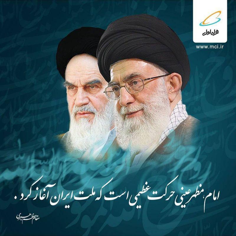 سالگرد ارتحال بنیانگذار جمهوری اسلامی، حضرت امام خمینی(ره) را تسلیت میگوییم.